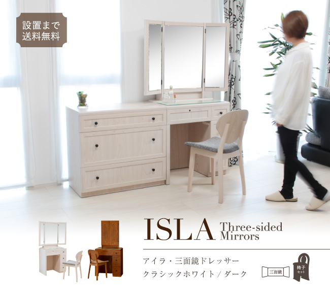 アンティークドレッサー ISLA(アイラ) 三面鏡タイプ/椅子セット
