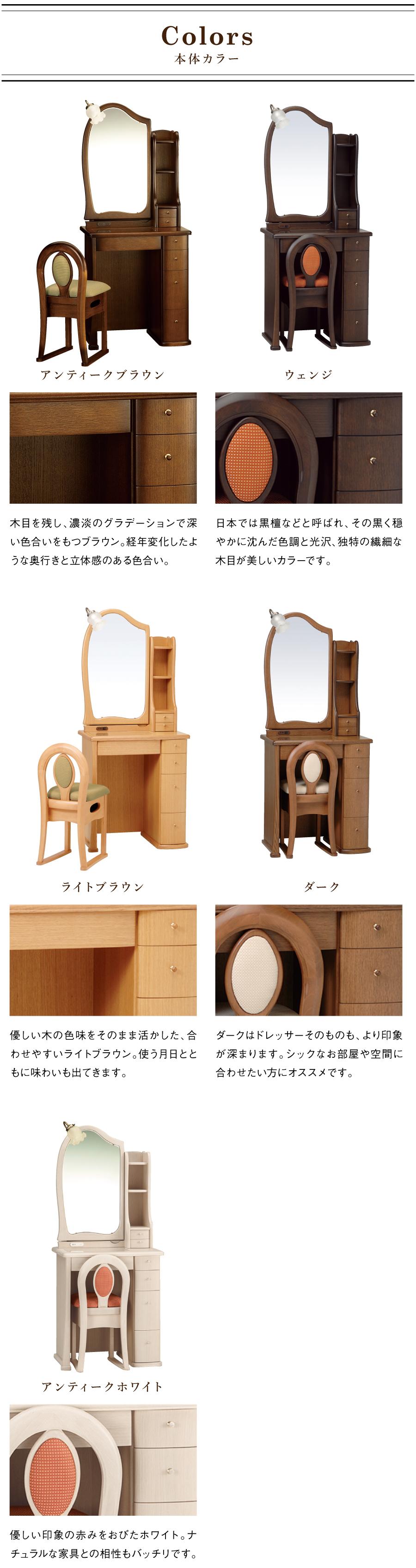 アンティークドレッサーlulucute(ルルキュート) 一面大容量収納/椅子セット。