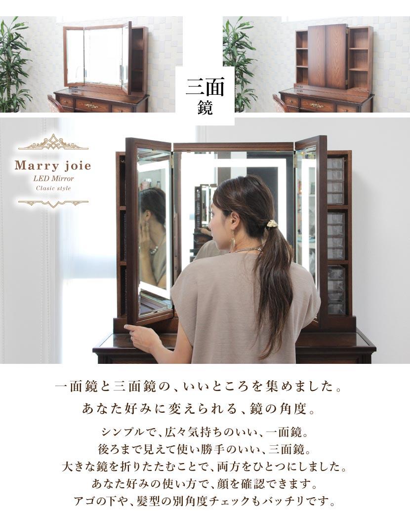アンティークドレッサーマリージョア三面鏡LED女優ミラーセット