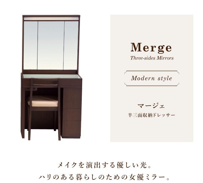 モダンドレッサーmerge(マージェ) モダン三面鏡ドレッサー/椅子セット。