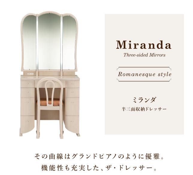 アンティークドレッサーmiranda(ミランダ) 三面鏡タイプ/椅子セット。