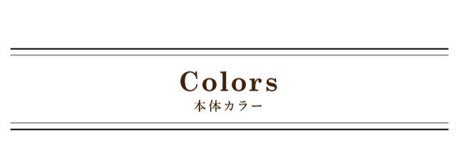 お部屋に合わせやすい品ある色味・カラー