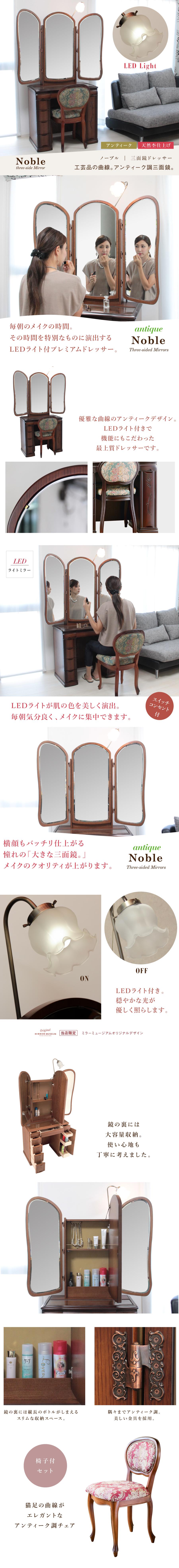 ドレッサーアンティーク三面鏡ノーブル