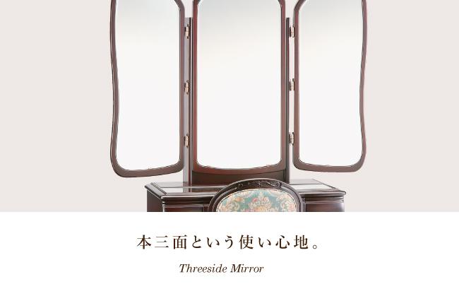 アンティークドレッサーnoble(ノーブル) 工芸品三面鏡収納ドレッサー/椅子セット。