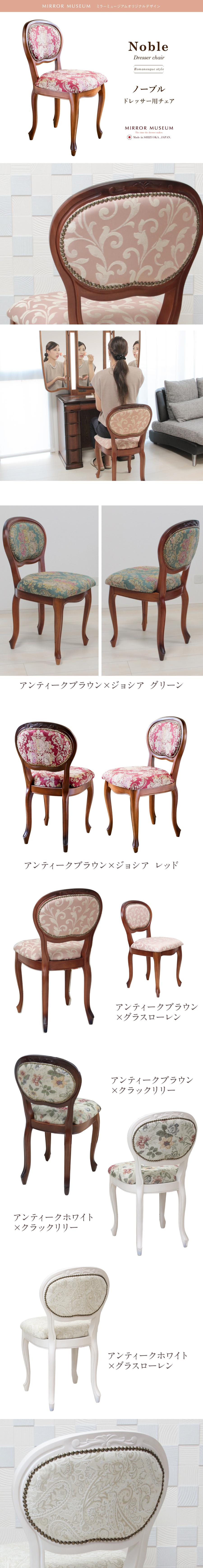 アンティークドレッサーnoble(ノーブル) 工芸品三面鏡収納ドレッサー/椅子のみ