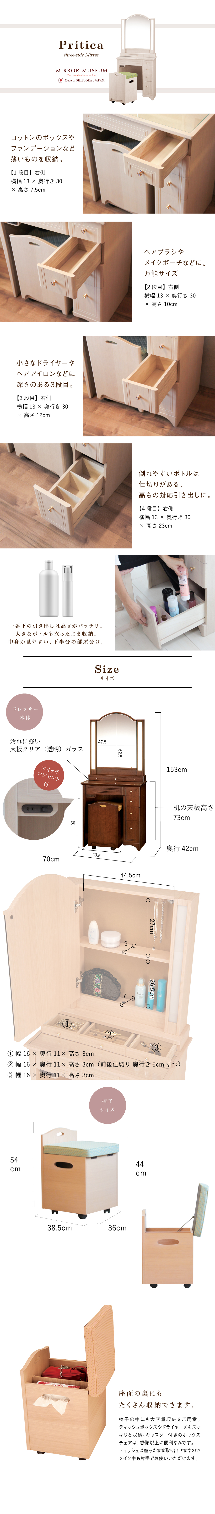 国産ドレッサー プリティカ/一面鏡 【ドレッサー専門店】ミラーミュージアム