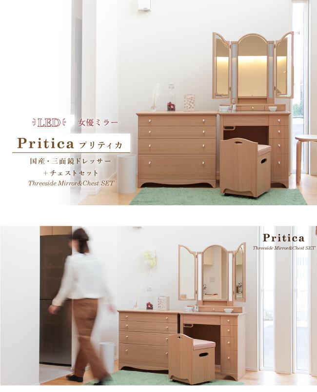 アンティークドレッサーpritica(プリティカ) 姫系女優ホワイト三面鏡収納ドレッサー/チェスト椅子セット。