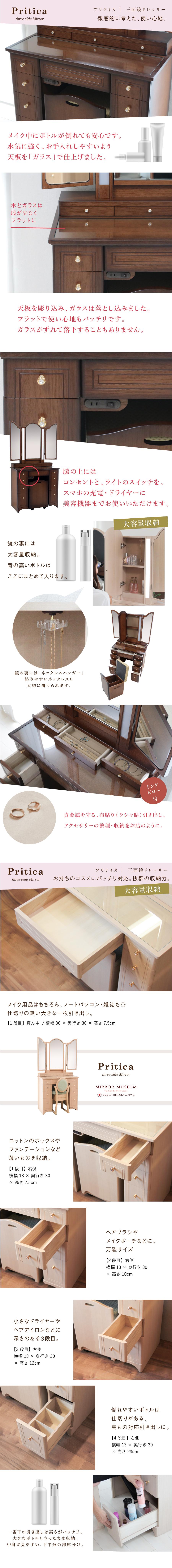 ドレッサーライト付きプリティカプレミアム丸藤