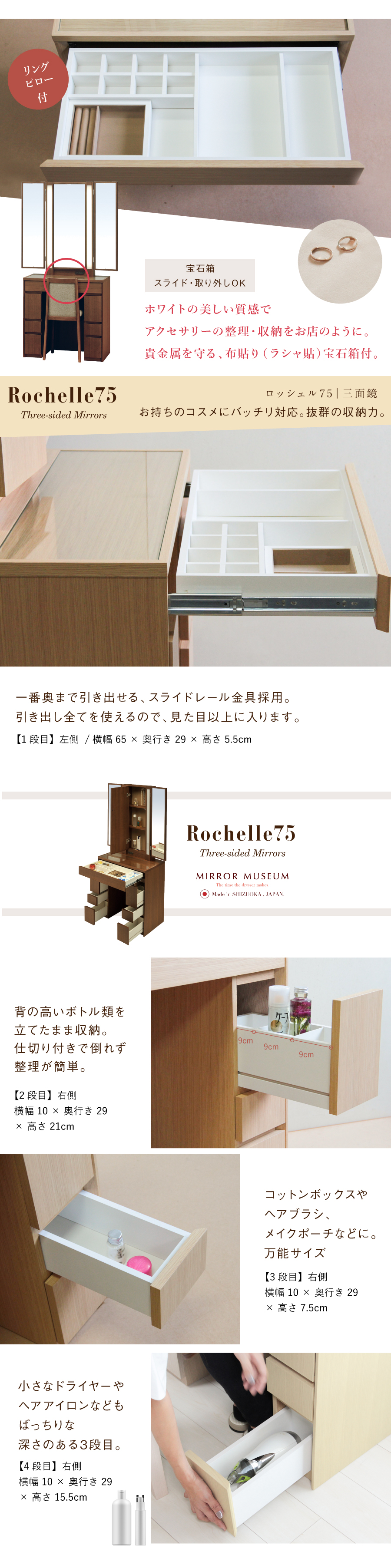 ロッシェル75丸藤 三面鏡