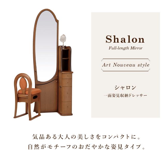 アンティークドレッサーshalon(シャロン) 全身姿見鏡ドレッサー/椅子セット。
