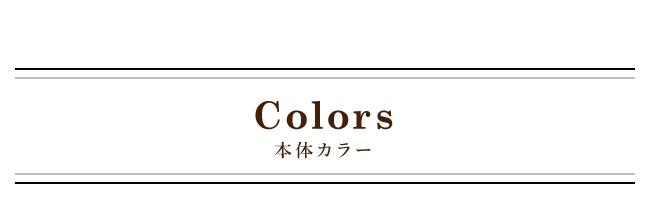 ウォールナットなどとも合わせやすい色合い