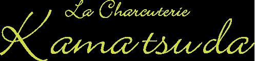 LA CHARCUTERIE KAMATSUDA