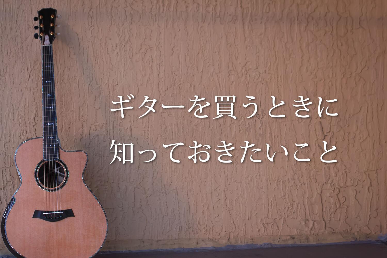 ギターを買うときに知っておきたいこと