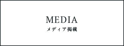 MEDIA メディア掲載
