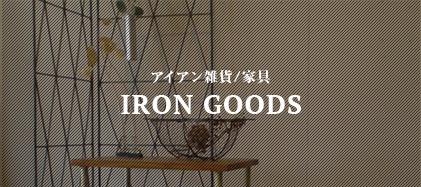 アイアン雑貨/家具