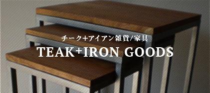 チーク+アイアン雑貨/家具