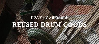 ドラムアイアン雑貨/家具