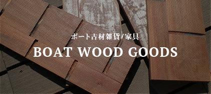 ボート古材雑貨/家具