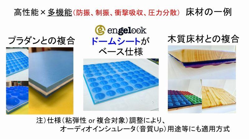 多機能床材4