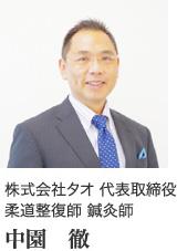 株式会社タオ 代表取締役 中園 徹