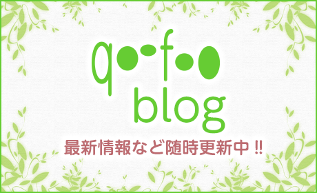 qoofoo blog/最新情報など随時更新中!!