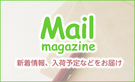 メールマガジン/新着情報、入荷予定などをお届け