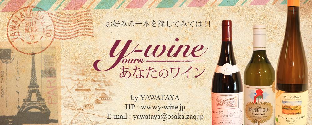 あなたのワイン