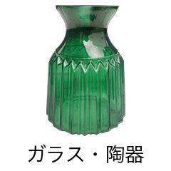 ガラス・陶器