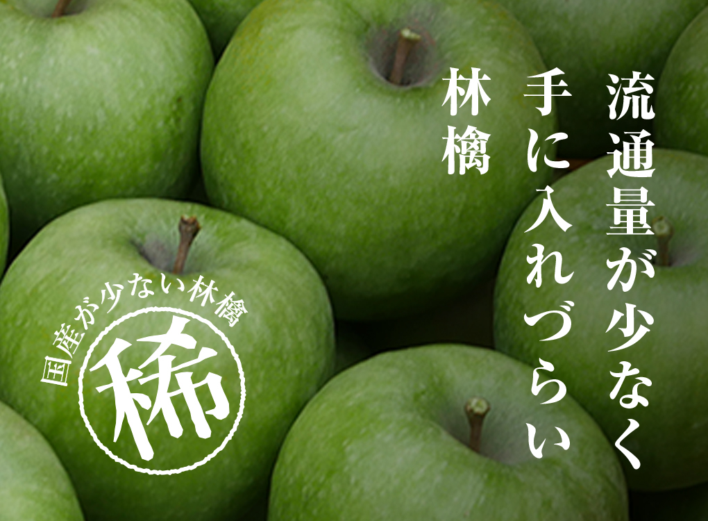 流通量が少なく手に入れずらい林檎