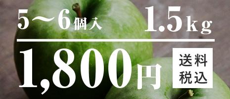 5~6個入 1.5kg 1,800円 りんご