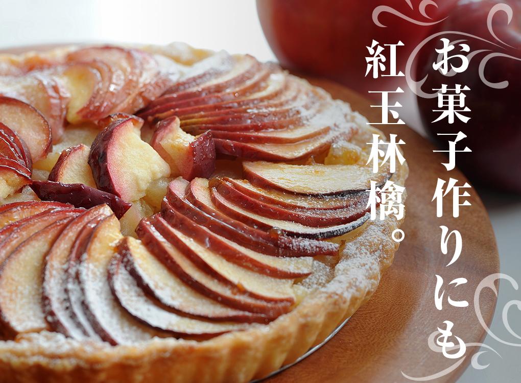 お菓子作りにも紅玉林檎 りんご