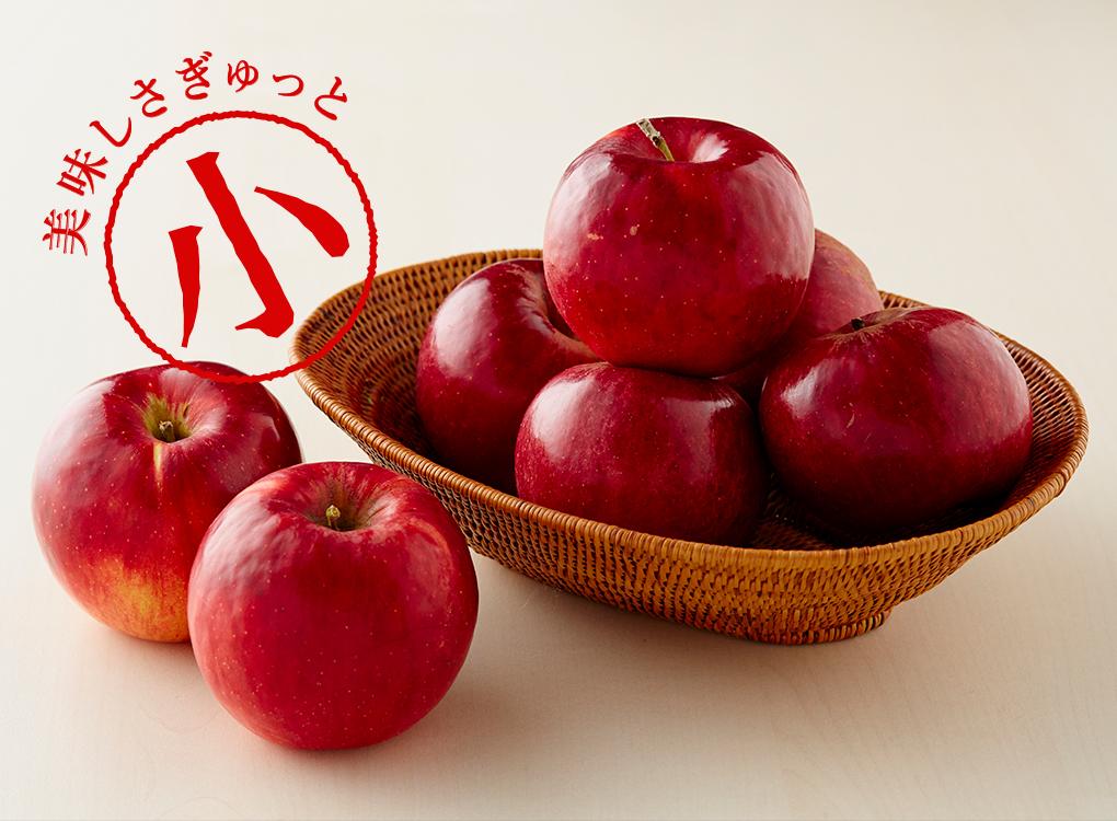 美味しさぎゅっと りんご