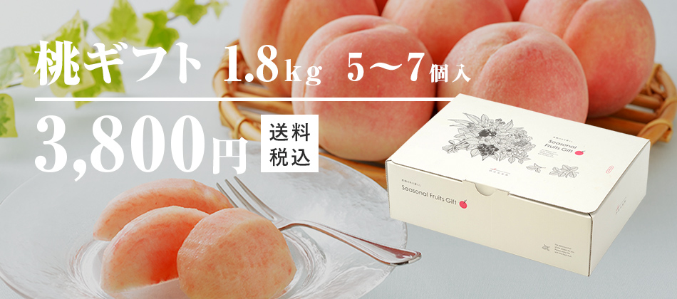 5~7個入 1.8kg 3,680円 桃
