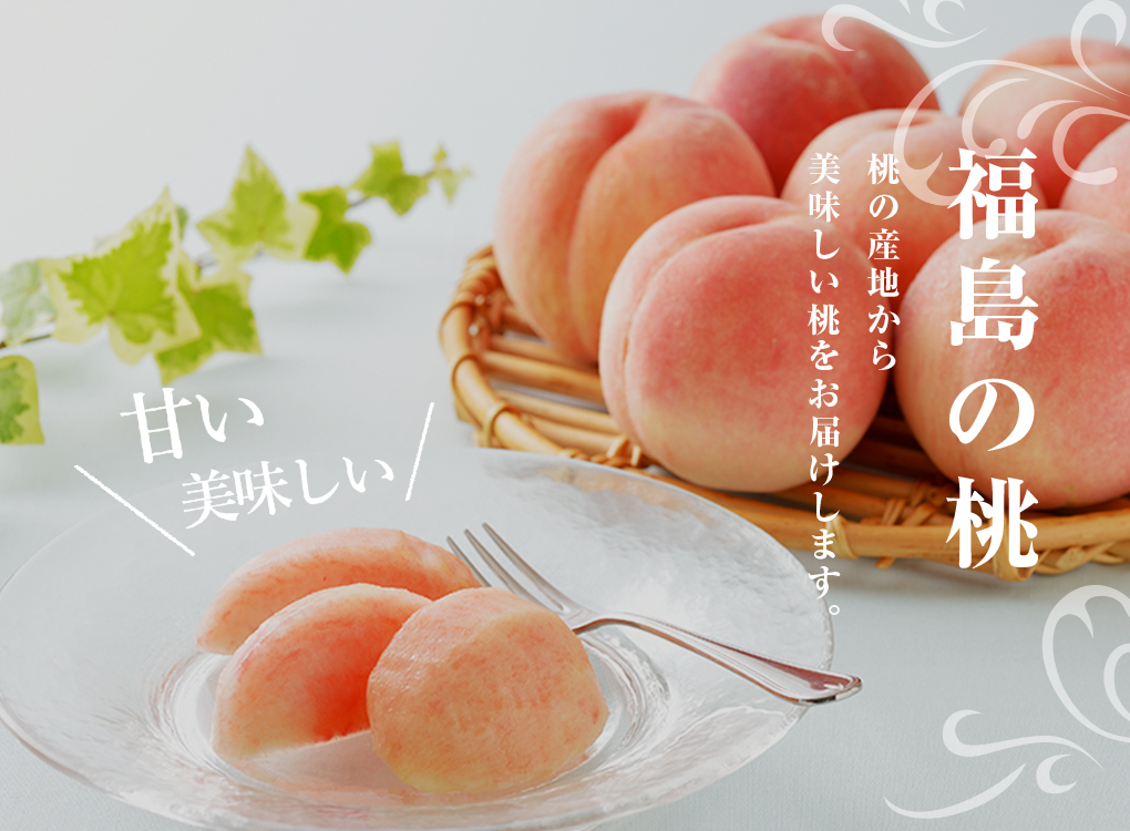 福島の桃|桃の産地から美味しい桃をお届けします。|甘い美味しい