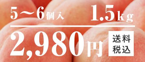 5~6個入 1.5kg 2,980円 桃