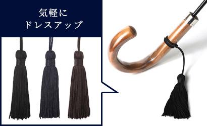 傘 タッセル&木玉