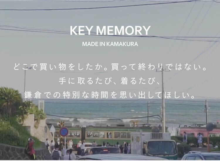 KEY MEMORY どこで買い物をしたか。買って終わりではない。手に取るたび、着るたび、鎌倉での特別な時間を思い出してほしい。