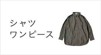 シャツ ワンピース
