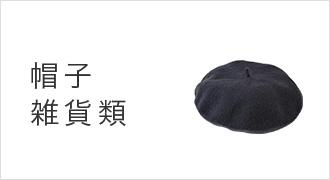 帽子 雑貨類