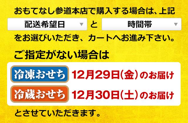 おもてなし参道本店で購入する場合は、上記配送希望日と時間帯をお選びいただき、カートへお進み下さい。ご指定がない場合は、12月30日(土)のお届けとさせていただきます。