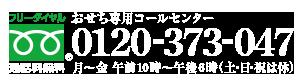 おせち専用コールセンター0120-373-047