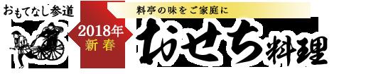 おもてなし参道 2018年新春おせち料理特集