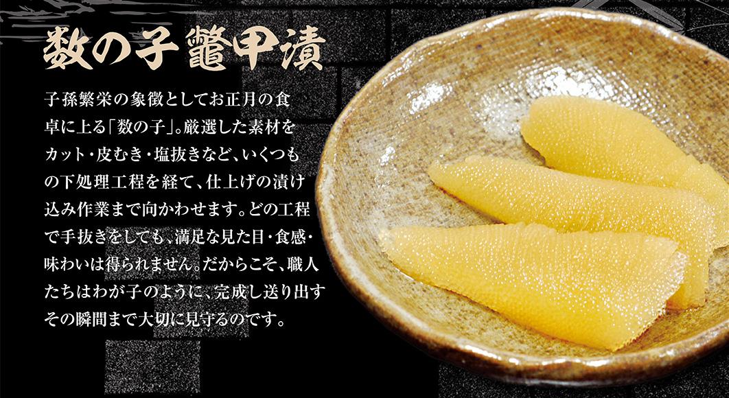 「数の子鼈甲漬」割烹料亭千賀 総料理長自信の逸品