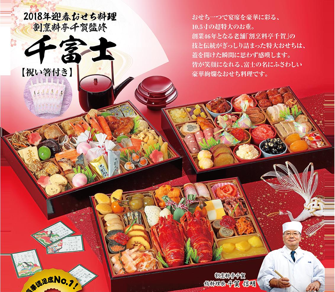 2018年迎春おせち料理 割烹料亭千賀監修「千富士」
