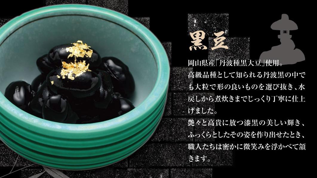 「黒豆」割烹料亭千賀 総料理長自信の逸品