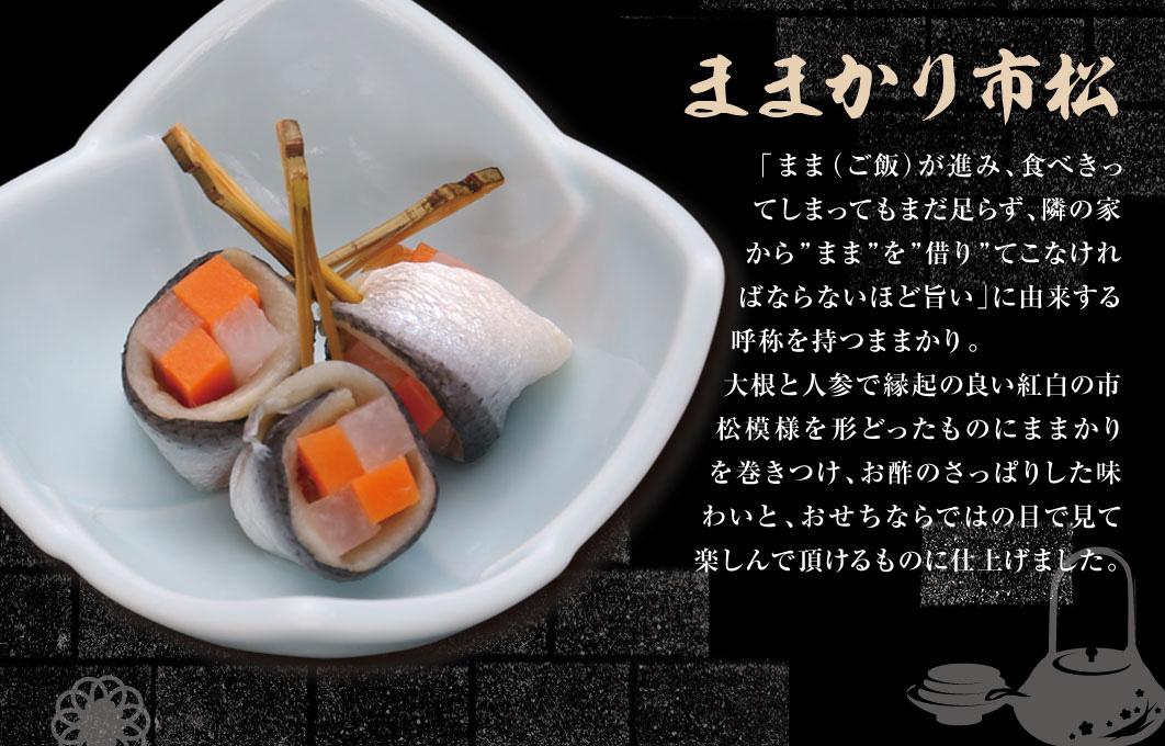 「ままかり市松」割烹料亭千賀 総料理長自信の逸品