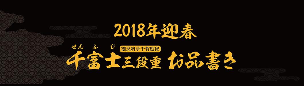 2018年迎春 割烹料亭千賀監修「千富士」三段重 お品書き