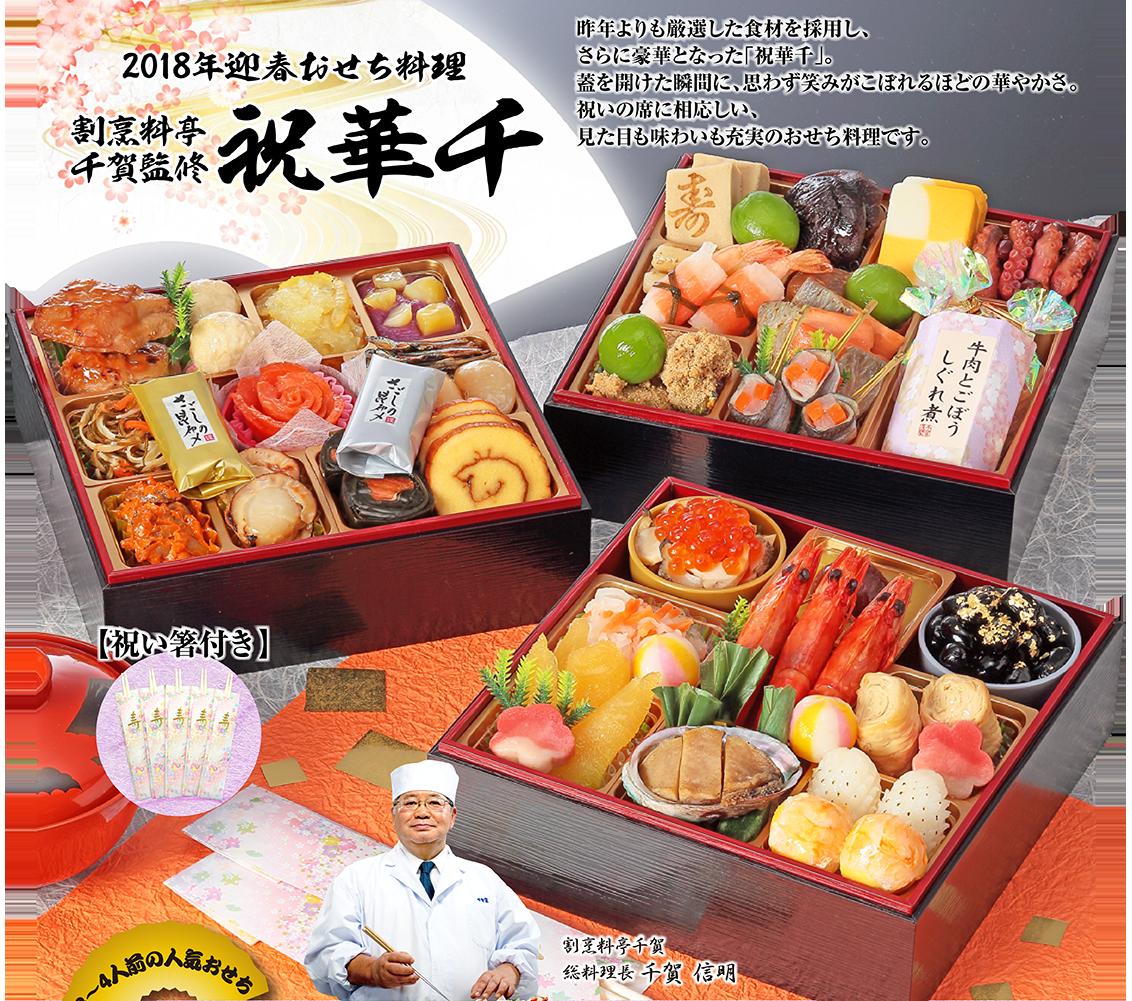 2018年迎春おせち料理 割烹料亭千賀監修「祝華千」