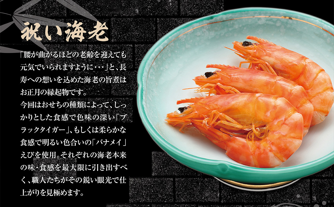 「祝い海老」割烹料亭千賀 総料理長自信の逸品