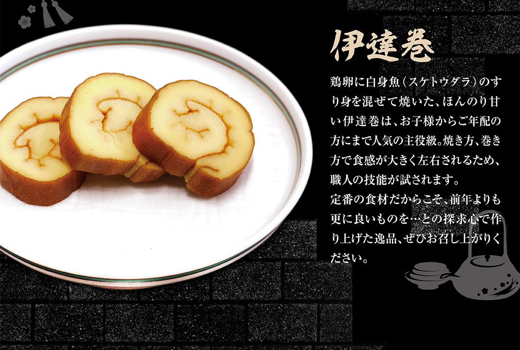「伊達巻」割烹料亭千賀 総料理長自信の逸品